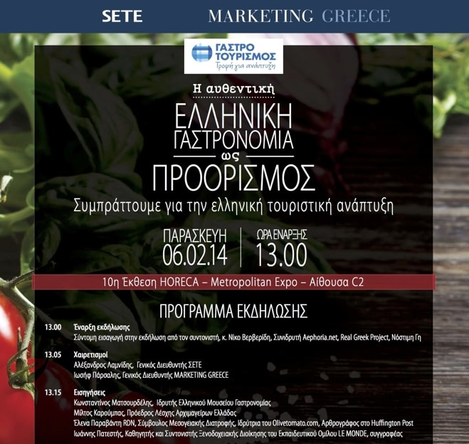 www.marketinggreece.com